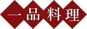 NANAYA銀座の一品料理メニュー